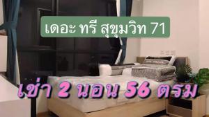 For RentCondoSukhumvit, Asoke, Thonglor : ให้เช่า โครงการ เดอะ ทรี สุขุมวิท 71 เอกมัย ขนาด 2ห้องนอน