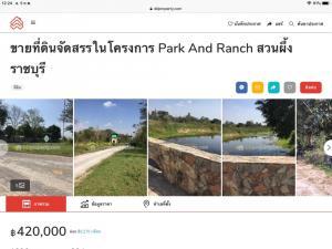 For SaleLandRatchaburi : Selling at a cheap loss, beautiful land
