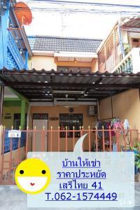 เช่าทาวน์เฮ้าส์/ทาวน์โฮมเสรีไทย-นิด้า : บ้านให้เช่า ราคาประหยัด เจ๊จัดให้  เสรีไทย 41 รีบ จองให้ไว  T.062-1574449