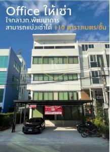 เช่าโฮมออฟฟิศพัฒนาการ ศรีนครินทร์ : ให้เช่าออฟฟิศ  5 ชั้น ย่านพัฒนาการ เขตสวนหลวง กทม. 5-storey office for rent, Pattanakarn district, Suan Luang district, Bangkok