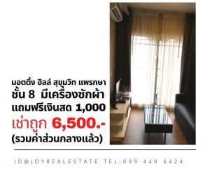 For RentCondoSamrong, Samut Prakan : Condo for rent, Notting Hill, Sukhumvit, Praksa, 8th floor, with a washing machine, free 1,000, rent, cheap 6,500 baht