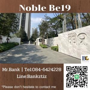 For SaleCondoSukhumvit, Asoke, Thonglor : 🐻Noble Be19🔥1Bed + Size 35sq.m✅Sale Only 6.83MB 【Tel: 084-6424228】 Mr.Bank