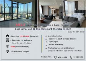 ขายคอนโดสุขุมวิท อโศก ทองหล่อ : Wooow!! 2 beds of the best view at The Monument Thonglor for SALE!!!