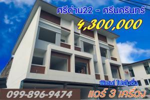 For SaleHome OfficeBangna, Lasalle, Bearing : Home office / townhome 3 floors modern style New building in Bangna area Srinakarin-Si Dan 22