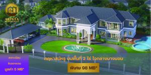 """ขายบ้านเอกชัย บางบอน : ARISTA PRIME RESIDENCE @บางบอน4 """"Modern Luxury House"""
