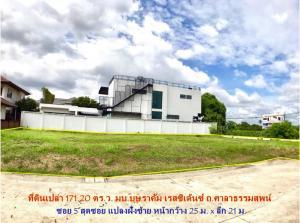 For SaleLandPinklao, Charansanitwong : Land for sale, good price 171.20 sq.w., adjacent to Khun Sri Buri Rak canal. Sala Thammasop-Sai 3 Road