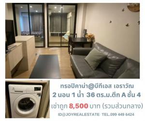 เช่าคอนโดสำโรง สมุทรปราการ : ให้เช่าคอนโด ทรอปิคาน่า@BTS เอราวัณ ชั้น 4 ตึก A มีเครื่องซักผ้า 2 นอน เช่าถูก 8,500 บาท