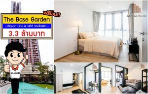 For SaleCondoRama9, RCA, Petchaburi : *Vายถูก+ฟรีโอน* The Base Garden พระราม9 ห้องสวยแต่งครบ ใกล้ ARL และ MRT รามฯ