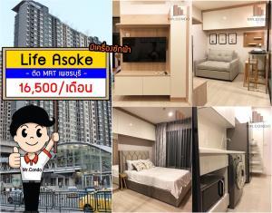 For RentCondoRama9, RCA, Petchaburi : *For Rent* Life Asoke 1Br. Perfect location, near MRT Phetchaburi and ARL Makkasan. Fully furnished.