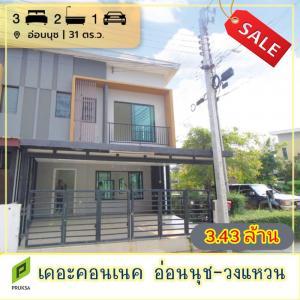For SaleTownhousePattanakan, Srinakarin : Townhome The Connect On Nut Wongwaen Prawet