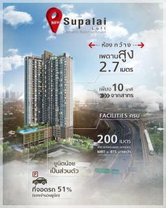 Sale DownCondoThaphra, Wutthakat : Condo sales down Supalai Loft Sathorn 35 sqm. Cheapest 1.94 million.