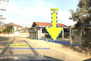 For SaleLandPattaya, Bangsaen, Chonburi : Land for sale in Mueang Chon Buri area of 74 sq m. Near the electric market.