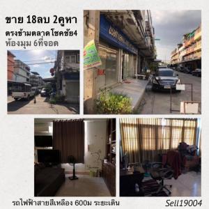 For SaleShophouseLadprao 48, Chokchai 4, Ladprao 71 : ด่วน‼️ ขายอาคารพาณิชย์ ทำเลค้าขาย #โชคชัย4 #ลาดพร้าวซอย62  2คูหา 28ตรว ห้องมุม 6ที่จอดใกล้ #รถไฟฟ้าสายสีเหลือง