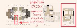 ขายคอนโดสีลม ศาลาแดง บางรัก : ถูกสุดในตึก 178,XXX ต่อตาราง Ashton Silom 1 นอน 49 ตารางเมตร ฟรีค่าใช้จ่ายวันโอนให้หมดเลย