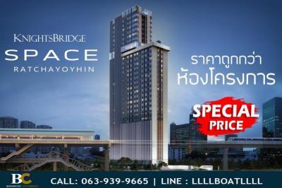 Sale DownCondoKasetsart, Ratchayothin : ❗️ Sell at loss ❗️Knights Bridge Space Ratchayothin