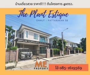 ขายบ้านพัฒนาการ ศรีนครินทร์ : บ้านเดี่ยวสวย ราคาดี!!!  ต้นโครงการ The Plant Estique พัฒนาการ38 อ่อนนุช39  เดินทางสะดวก ใกล้ BTS อ่อนนุช BE20-40