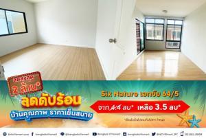 For SaleTownhouseEakachai, Bang Bon : 3-storey townhome for sale Six Nature Ekachai 64/5