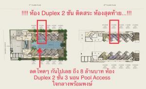 ขายคอนโดสุขุมวิท อโศก ทองหล่อ : Duplex ติดสระ ห้องสุดท้ายจากโครงการ พร้อมรับส่วนลดสูงสุดถึง 8 ล้านบาท ห้องเดียว มาก่อนได้ก่อน