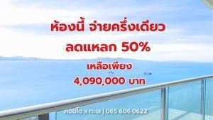 ขายคอนโดพัทยา บางแสน ชลบุรี : คอนโดจอมเทียนลด 50%