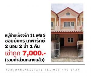 เช่าทาวน์เฮ้าส์/ทาวน์โฮมสำโรง สมุทรปราการ : ให้เช่า ทาวน์โฮม 2 ชั้น หมู่บ้านเฟื่องฟ้า 11 เฟส 9 เนื้อที่ 18 ตร.ว. 2 นอน 2 น้ำ เช่าถูก 7,000 บาท