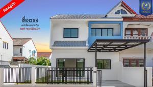 For SaleHouseRattanathibet, Sanambinna : For Sale - Suetrong University, Phra Nang Klao - Tha It Area 34 sq.w., Function 3 bedrooms, 2 bathrooms, 1 car park