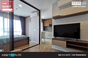 เช่าคอนโดรังสิต ธรรมศาสตร์ ปทุม : [ให้เช่า] คอนโด Kave Town Space คอนโดที่ใกล้ ม. กรุงเทพ รังสิต 1 Bedroom Extra 1 ห้องนอน 1ห้องน้ำ ขนาด (24.50 ตร.ม.) ชั้น 8