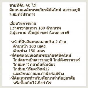 For SaleLandLadkrabang, Suwannaphum Airport : 40 rai of land near Suvarnabhumi