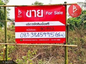 ขายที่ดินมีนบุรี-ร่มเกล้า : ขายที่ดินเปล่า เนื้อที่ 90 ตารางวา เขตหนองจอก กรุงเทพมหานคร