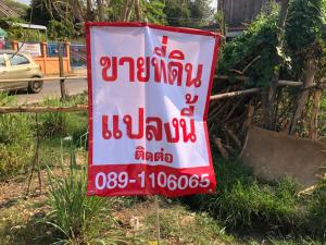 For SaleLandUbon Ratchathani : Land for sale in Mueang Ubon