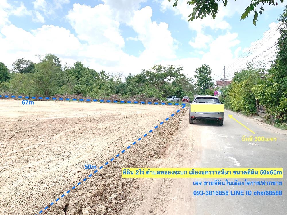 For SaleLandKorat KhaoYai Pak Chong : Land for sale 2 rai behind Big C three separate Pak in the city of Korat.