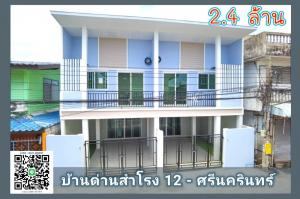 For SaleTownhouseSamrong, Samut Prakan : Townhomes, Soi Dan Samrong 12, Srinakarin