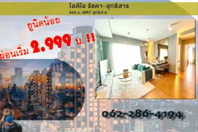 For SaleCondoRatchadapisek, Huaikwang, Suttisan : I have a lot of stock, cheap price 062-286-4194