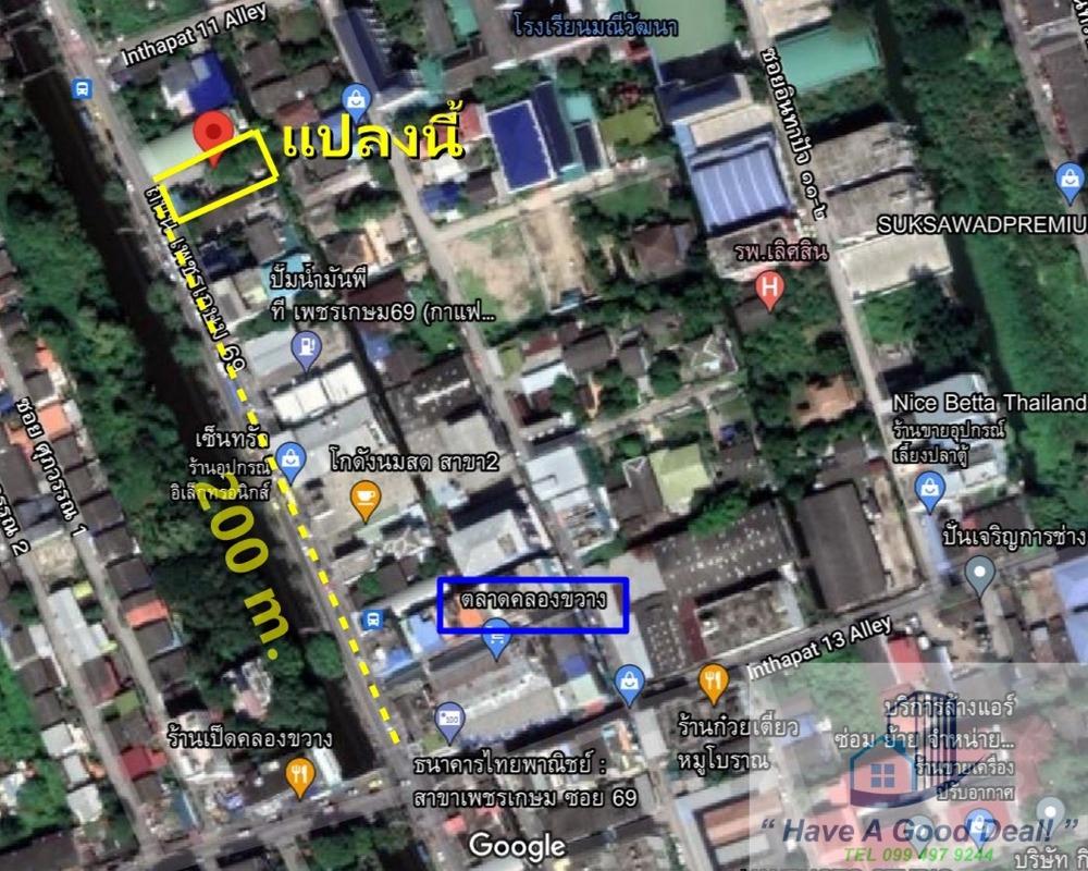 ขายที่ดินบางแค เพชรเกษม : ที่ดินเปล่า 147 ตร.วา ถ.เพชรเกษม69 ใกล้ตลาดคลองขวาง