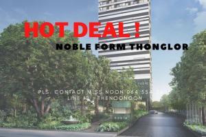 Sale DownCondoSukhumvit, Asoke, Thonglor : 🔥Hot Deal 🔥 For sale, urgent, Noble Form Thonglor, contact Khun Nun, call 064 554 2655.