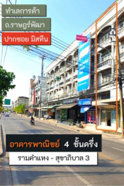 For SaleShophouseRamkhamhaeng,Min Buri, Romklao : อาคารพาณิชย์ 4 ชั้นครึ่ง ปากซอย มิสทีน ถ.รามคำแหง ติดถนน ราษฎร์พัฒนา ทำเลดี  เหมาะทำการค้า ใกล้ สถานีรถไฟฟ้าเพียง 500 เมตร