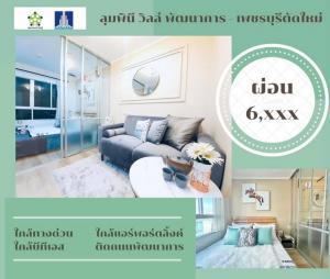 For SaleCondoPattanakan, Srinakarin : Find the owner of Lumpini Phatthanakan - New Petchaburi (Pattanakarn 26) 💡💡😊 Permanent employees work for 1 year, salary 17,000 ++