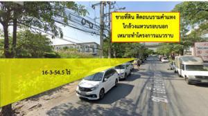 For SaleLandPattanakan, Srinakarin : Land for sale on Ramkhamhaeng Road On Ramkhamhaeng Road, 16 rai, 3 ngan, 54.5 sq m.