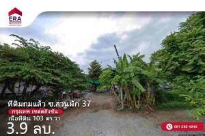 For SaleLandPinklao, Charansanitwong : Land for sale, 103 square meters, Soi Suan Phak 37, Taling Chan, Bangkok, 200 meters from the alley.