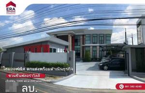 For SaleOfficeRangsit, Thammasat, Patumtani : 2-storey home office and 1-storey office for sale, Chuan Chuen Flora Ville Pathum Thani, area 200 sq m, usable area of about 1,000 sq m.