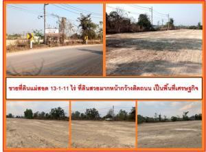 ขายที่ดินตาก : ขายที่ดินแม่สอด 13-1-11 ไร่ ที่ดินสวยมาก หน้ากว้างติดถนน เป็นพื้นที่เศรษฐกิจ