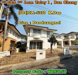 ขายบ้านระยอง : Lom Talay 1, Ban Chang Renovation House For Sale 2 Bedrooms 2 Bathrooms 2.75 MB