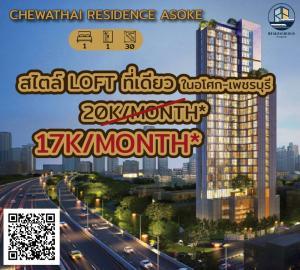 เช่าคอนโดพระราม 9 เพชรบุรีตัดใหม่ : ✨  Chewathai Residence Asoke ✨   [สำหรับเช่า] 🔥  สไตล์ LOFT ที่เดียว ในอโศก-เพชรบุรี 🔥 LINE@ : @realrichious