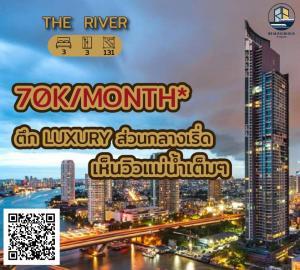 เช่าคอนโดวงเวียนใหญ่ เจริญนคร : ✨  The River ✨   [สำหรับเช่า] 🔥  ตึก LUXURY ส่วนกลางบอกเลยว่าเริ่ด 10 10 10 🔥 LINE@ : @realrichious