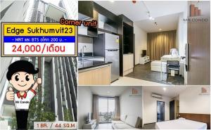 For RentCondoSukhumvit, Asoke, Thonglor : *For Rent* EDGE Sukhumvit23, super luxury place near BTS Asoke and Japanese Town only minutes.