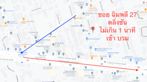 For SaleLandPinklao, Charansanitwong : Land for sale 101 square wa. The owner sells himself, gold location !!!