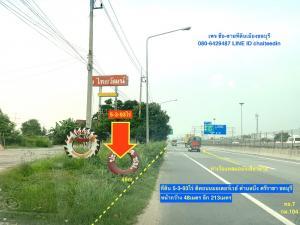 ขายที่ดินพัทยา บางแสน ชลบุรี : ขายที่ดิน 5-3-93ไร่ ศรีราชา ชลบุรี ใกล้เครือสหพัฒน์ ติดถนน ทล.7