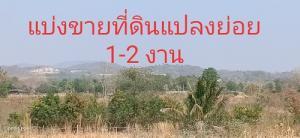 For SaleLandKorat KhaoYai Pak Chong : Land for sale 100-200 square wa. Pak Chong