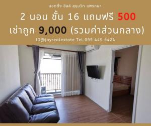 For RentCondoSamrong, Samut Prakan : Condo for rent, Notting Hill, Sukhumvit, Praksa, 16th floor, there is a washing machine, 2 bedrooms, free cash 500, cheap rental 9,000 baht.