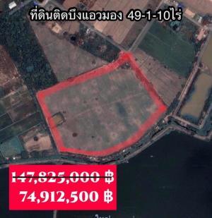 For SaleLandKhon Kaen : Khon Kaen land adjacent to the Eo Mong lake, only this May '64 discount.