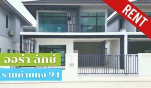 For RentHouseRamkhamhaeng Nida, Seri Thai : (For rent) ** New model house in Soi Ramkhamhaeng 94, Auralux Ramkhamhaeng 94 project **